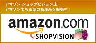山梨の贈答 通販 ネットショップ Amazon ショップビジョン
