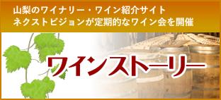 山梨のワイン・ワイナリー紹介サイト ワイン会 ワインストーリー