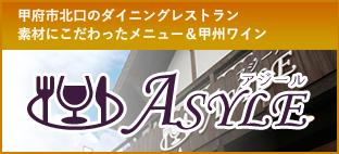 山梨 甲府 レストラン カフェ アジール ASYLE