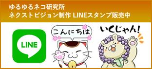 ラインスタンプ LINE オリジナル ネクストビジョン